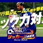 VSアルビレックス新潟 サッカー3番勝負「キック力対決」 |新発田ガス