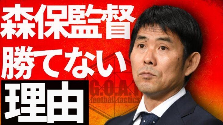 【森保監督】サッカー日本代表には〇〇が無い。VSサウジアラビア戦【GOAT切り抜き】