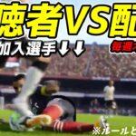 【視聴者VS配信】僕はサッカーがしたいです【Jamkun Games ジャン君】
