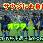 【日本VSサウジ】サッカーW杯予選、日本代表がサウジアラビアにも負けた!【海外の反応・外国人の反応】