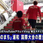 ガンバ大阪公式アウェイVlog 埼玉スタジアム2002編「サッカーのまち浦和 国際大会の歴史を感じる」