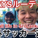 【Vlog】負傷離脱中!海外サッカー選手の3DAYSルーティン!【Football life in Sri Lanka🇱🇰#77】