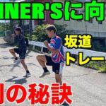 【Vlog】WINNER'Sに向けて走力爆上がりのトレーニングした#ウィナーズ#サッカー#コバトレ
