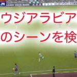 W杯アジア最終予選 サウジアラビア vs 日本  柴崎の問題のシーンを検証