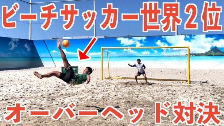 【ビーチサッカー】W杯2位の実力者達とオーバーヘッド対決してみたらやばすぎた!#ビーチサッカー#東京ヴェルディBS#サッカー