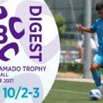 WEST 10/2-3(延期分)ダイジェスト   高円宮杯 JFA U-18 サッカープレミアリーグ2021
