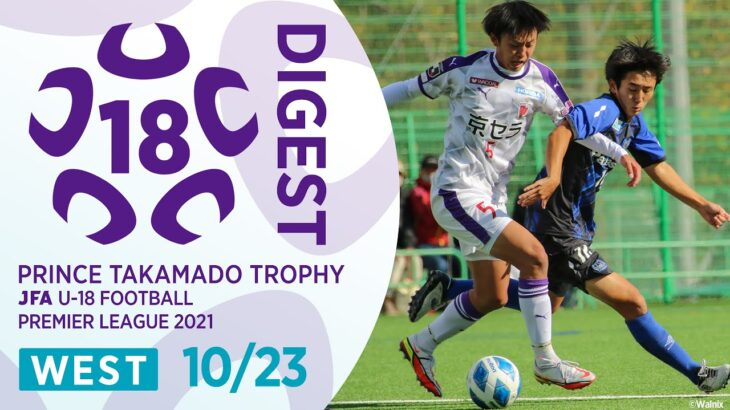 WEST 10/23(延期分)ダイジェスト | 高円宮杯 JFA U-18 サッカープレミアリーグ2021