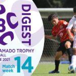 WEST 第14節ダイジェスト | 高円宮杯 JFA U-18 サッカープレミアリーグ2021