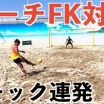 【W杯準優勝】ビーチサッカー日本代表の選手とFK対決で神キック連発!