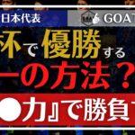 【サッカー日本代表】W杯で優勝するには『●●力』で勝負すべき【GOAT切り抜き】