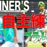 【サッカー】梅ちゃんはWINNER'Sとプラムワンを両立できてるん!?