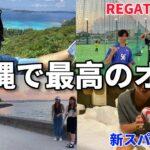 【アオアシの日常】沖縄で最高のオフを過ごす、WINNERSのメンバーとコラボあり!!青井葦人を目指す物語#78