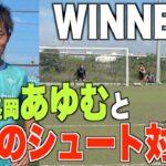 【サッカー】WINNER'Sのエース元帝京長岡のあゆむとシュート対決したら大爆笑の展開にwww