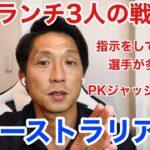 【速報解説】サッカー日本代表・W杯アジア最終予選「VSオーストラリア」を福西崇史が振り返る