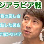【速報解説】サッカー日本代表・W杯アジア最終予選「VSサウジアラビア」を福西崇史が振り返る