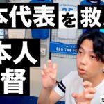 窮地の日本代表を救える二人の日本人監督 etc【サッカートーク生配信】※一週間限定公開