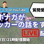 ナホナガトークon YouTube【ナホナガがサッカーの話をするLIVE配信】#1