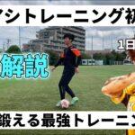 【徹底解説】サッカー漫画アオアシトレーニングのメニューを解説!初級編