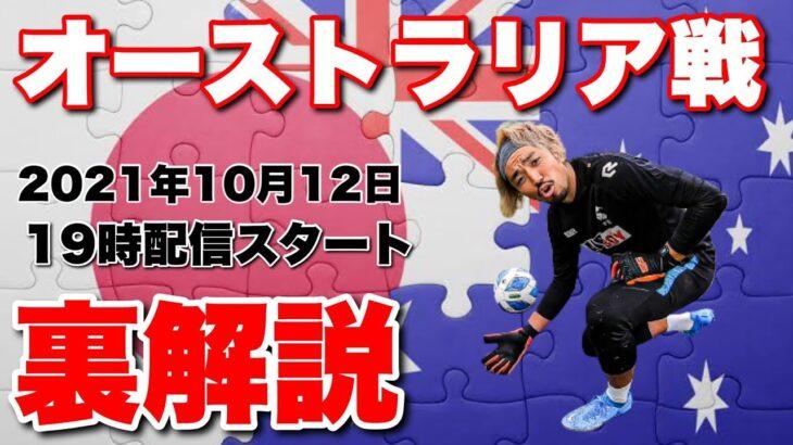 【サッカーW杯最終予選】日本代表vsオーストラリア代表 裏解説!