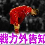 【裏話③】戦力外告知からリバプール史に残る名キャプテンへ!ジョーダン・ヘンダーソン挫折だらけのサッカー人生