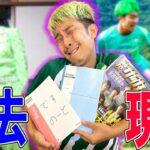 【衝撃】高校時代のサッカーノート開封したら当時の思い出がヤバすぎた!!!!