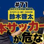 【感動をありがとうで終わらせるな】鈴木啓太と語る日本サッカーの未来