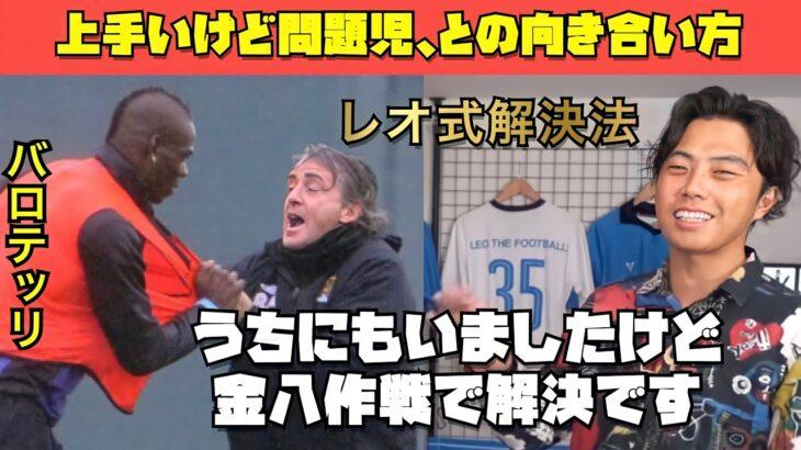 【レオザ】レオ八先生がサッカー上手な問題児を説く!レオザ式解決法とは?
