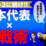 日本代表に試して欲しいシステム&戦術ランキング