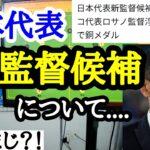 日本代表、新監督候補について語るレオザ