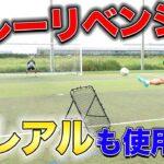 【サッカー神業】ネットバイン対決リベンジ篇したらスーパープレイ連発!?