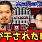 【日本サッカーの闇】ヴィッセル神戸の山口蛍が日本代表から干された理由 レオザ切り抜き
