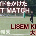 元高校サッカー日本一とアパレルブランド社長が立場をかけたシュート対決~負けたら地獄確定~