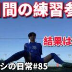 サッカー漫画【アオアシ】のトレーニングを行い、主人公の青井葦人を目指す物語#85