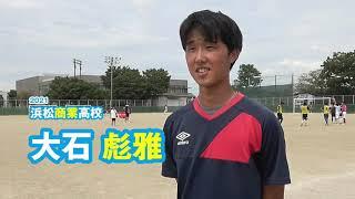 大石 彪雅 浜松商業高校サッカー部|ジュニアアスリートプラス