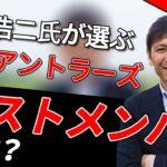 【サッカー元日本代表】中田浩二氏が鹿島アントラーズの監督だったら選ぶベストメンバーとは?