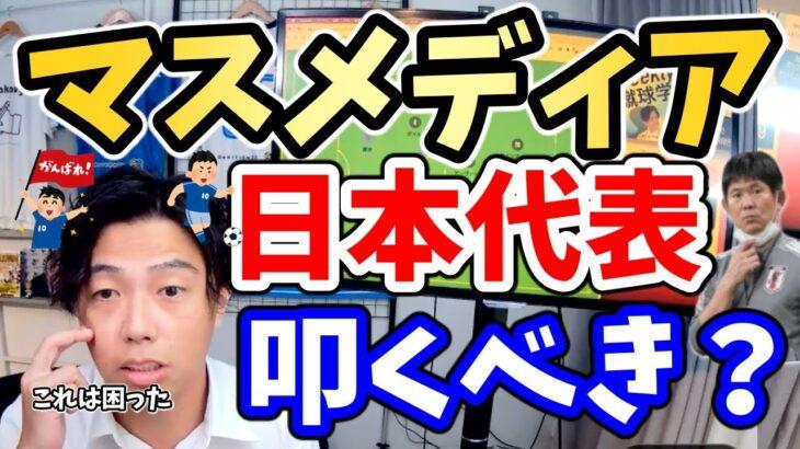 【レオザ】メディアは日本代表監督を批判すべき?森保監督の評価についてレオザが切り込む!評価軸を持って批判すべき理由 サッカーキングや内田篤人の意見の捉え方【切り抜き】