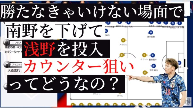 【サッカー日本代表】勝たなきゃいけない場面で南野を下げて浅野を投入する意味は