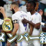【クラシコ直前】レアル・マドリードの全選手をサクッと紹介!