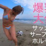 [磯ノ浦] サッカー 波乗り ホルモン