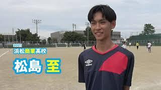 松島 至 浜松商業高校サッカー部|ジュニアアスリートプラス