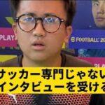 【サッカー専門じゃない顧問がインタビューを受ける時】