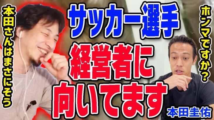 【本田圭佑】ひろゆき「サッカー選手は経営者・社長に向いてます。本田さんは…」【切り抜き/ひろゆき対談】