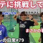 サッカー漫画【アオアシ】のトレーニングを行い、主人公の青井葦人を目指す物語#79