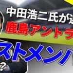 【サッカー元日本代表】あの選手がメンバー入り!? 中田浩二氏が鹿島アントラーズの監督だったら選ぶベストメンバーとは?