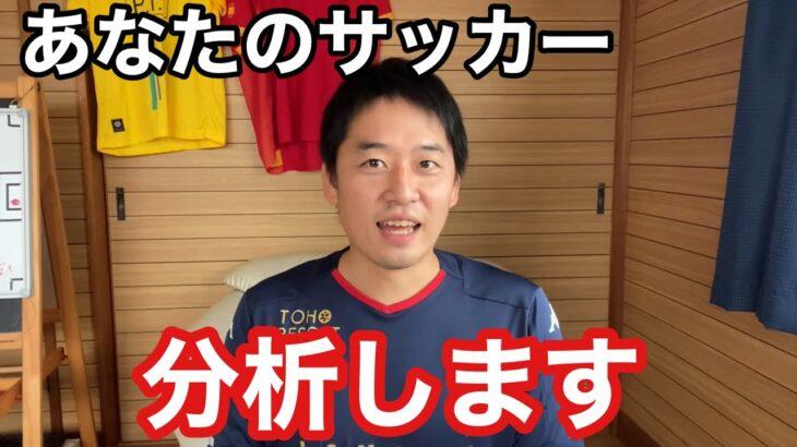 【ゆる募】北海道でサッカー教えます⚽️✨