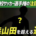 【高校サッカー】世代別日本代表に選ばれた「廣井蘭人」の凄さを帝京長岡高校の総監督に聞いてみた!