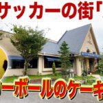【茨城モヤモヤ】鹿島の街はケーキまでサッカーボール!?