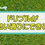 【サッカートレーニング】思い通りにドリブルできるようになる練習