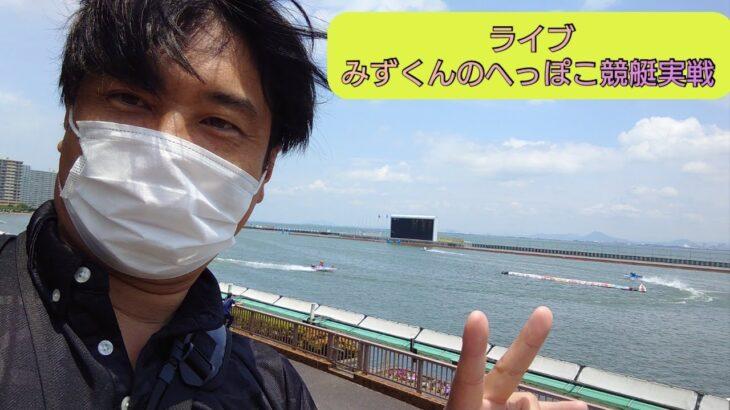 【ボートレースライブ】夜勤明け!!みずくんのへっぽこ競艇実践 鳴門オールレディース