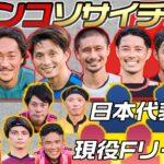 【シークレットゲスト参戦】手越祐也率いるサッカーガチ軍団とソサイチ対決!